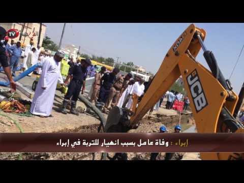 عمان اليوم - وفاة عامل بسبب انهيار للتربة في إبراء