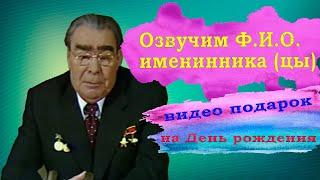 Брежнев поздравляет с днем рождения - видео