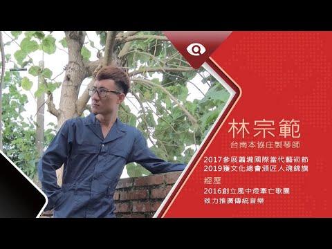台灣新眼界•文化新台灣 | 林宗範 20190805