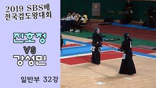 진호정 vs 강성민 [2019 SBS 검도왕대회 : 일반부 32강] 영상