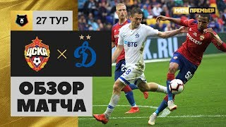 05.05.2019 ЦСКА - Динамо - 2:2. Обзор матча