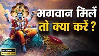 भगवान मिलें तो क्या करें?Sri Pundrik Goswami Ji Maharaj