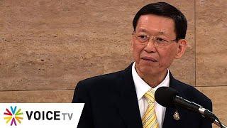 Talking Thailand - 'ไพบูลย์'เลิกพรรควุ่น! ชี้ทำไม่ได้-ขัด รธน.