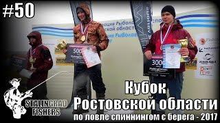 Кубок россии рыбалка в ростовской области