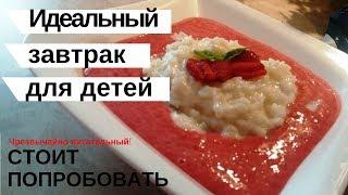 🍓🍓 Завтрак с клубникой 🍓🍓 Рисовая каша / пудинг с клубникой