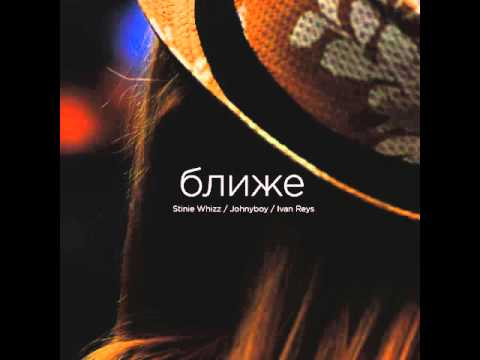 Johnyboy – Ближе (ft. Stinie Whizz)
