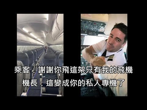 幸運男意外成為飛機上唯一乘客,瞬間從經濟艙升級奢華私人專機