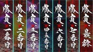ネタバレ有【FGO】英霊剣豪七番勝負 全演出まとめ 【Fate/GrandOrder】