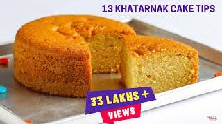 13 टिप्स केक बनाने के, काश पहले पता होते | Cake Baking Tips in Hindi
