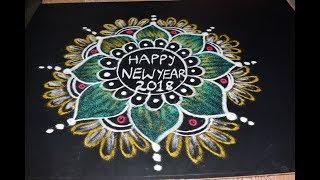 New Year Rangoli Designs 2018 * Flower Kolam for 2018 * New Year Muggulu 2018