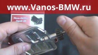 Vanos-BMW.ru - Ремкомплект DISA N51, DISA N52, DISA N52N, DISA N52K