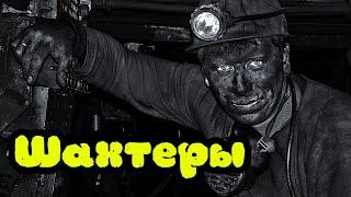 Дню шахтера посвящается! Новая песня.