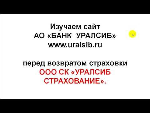 Возврат страховки Уралсиб.  Изучение сайта.