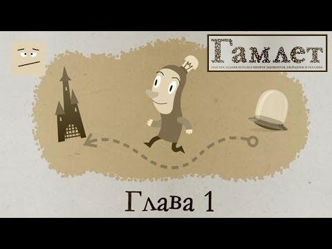 Гамлет (Hamlet) - прохождение с jago #1