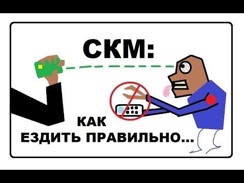 СКМ: как ездить правильно!