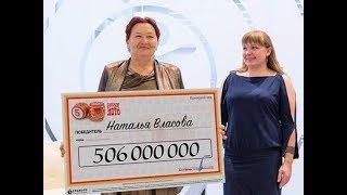 506 миллионов в лотерею выиграла воронежская пенсионерка