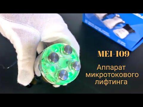 Аппарат микротокового лифтинга MEI-1098