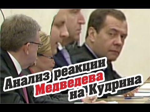 Как Медведев ненавидит Кудрина