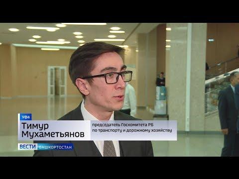 Госкомтранс Башкирии подвел итоги года: пассажирооборот вырос впервые за пять лет