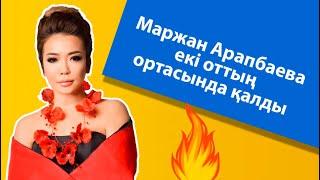 Маржан Арапбаева екі оттың ортасында қалды