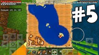 МАЙНКРАФТ ВЫЖИВАНИЕ НА ТЕЛЕФОНЕ НА ОСТРОВЕ ПЯТАЯ 5 СЕРИЯ - ПЕ Minecraft Pocket Edition ( PE )