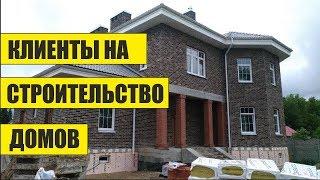 Строительный бизнес.Строительство домов.4 Способа привлечения клиентов.
