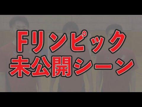 Fリンピック〜未公開編〜