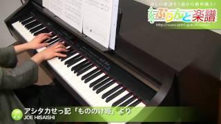 アシタカせっ記「もののけ姫」より / JOE HISAISHI  ピアノソロ / 上級