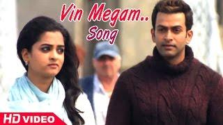 London Bridge Malayalam Movie | Scenes | Prithviraj Takes Nanditha On A Tour | Vin Megam Song