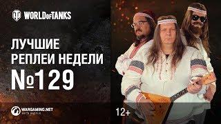 """Орешкин и """"Былина о Семиисушке"""". Лучшие Реплеи Недели #129"""