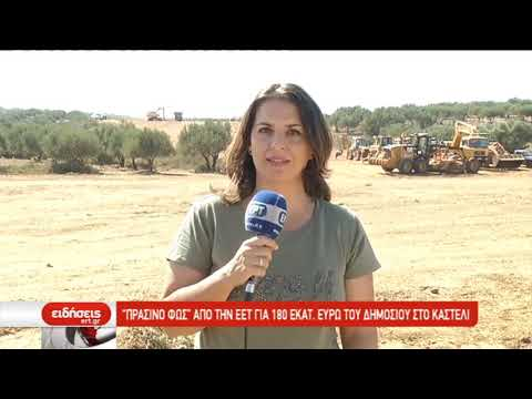 Μπουλντόζες στο σχεδιαζόμενο αεροδρόμιο στο Καστέλι Ηρακλείου   24/10/2019   ΕΡΤ