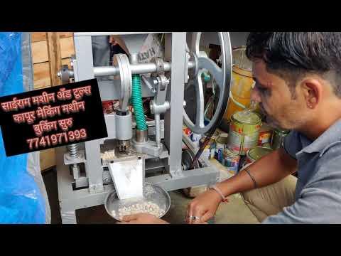 Sairam Camphor Tablet Making Machine