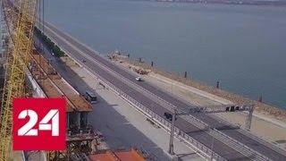Крымский мост соединил берега железнодорожными пролетами - Россия 24