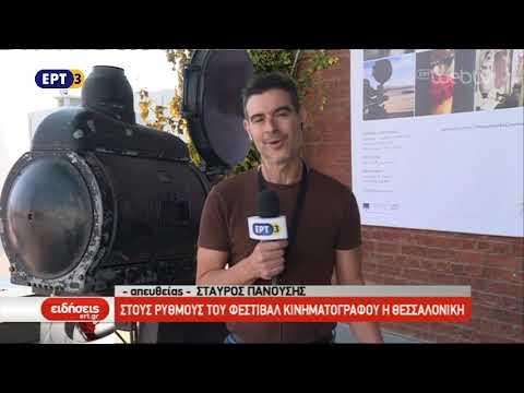 Στους Ρυθμούς του 59ου Φεστιβάλ Κινηματογράφου Θεσσαλονίκης  | 04/11/2018 | ΕΡΤ