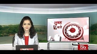 Hindi News Bulletin | हिंदी समाचार बुलेटिन – October 28, 2019 (9 am)