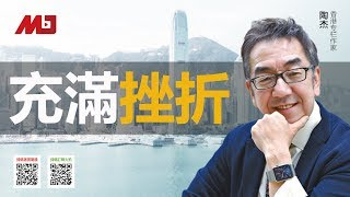 陶杰:中国为何被世界排挤?