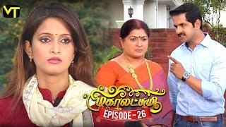 Mahalakshmi Tamil Serial   Episode 26   மகாலட்சுமி   Sun TV Serials   Kavya Shastry   Vision Time
