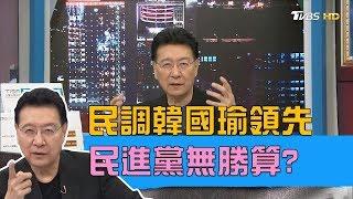 最新民調:韓國瑜穩定領先蔡英文、柯P!民進黨毫無勝算?少康戰情室 20190515