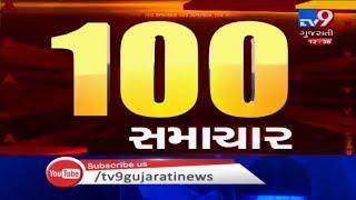 NewsFatafat: ગુજરાતના તમામ મહત્વના સમાચાર   30/5/2020   TV9News