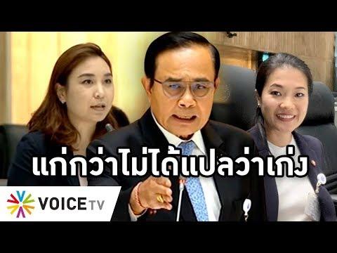 Overview - ประยุทธ์ฟุ้งอาบน้ำร้อนมาก่อนทุกคน เพื่อไทย-อนาคตใหม่รุมถอนหงอก จวกแก่กับเก่งคนละเรื่อง