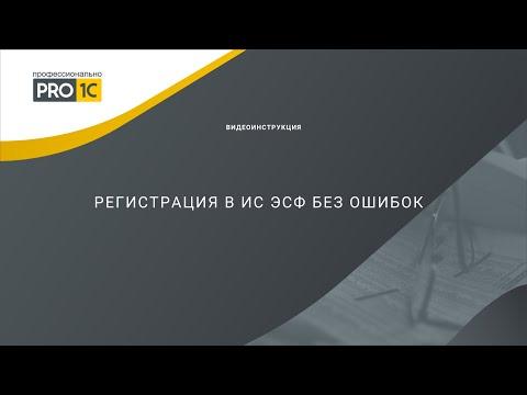 Регистрация в ИС ЭСФ без ошибок. Мастер-класс от PRO1C.