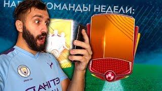 ЗАДОНАТИЛ В FIFA MOBILE И ПОЙМАЛ ЕГО!