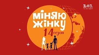 Харків – Кропивницький. Міняю жінку 14 сезон 10 випуск