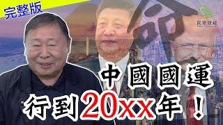 【盧恆立大師訪問下集】中國國運行到20XX年!_民眾財經台_葳言大意_20190912