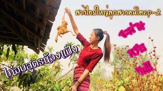 สาวไทยใหญ่ลูกคนโตep-2 ไก่อบสูตรน้องแป้งสาวเชียงตุงจะผ่านหรือไม่!!