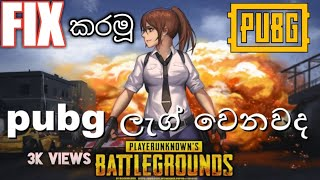pubg mobile pc lag fix sinhala - TH-Clip