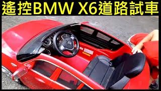 BMW X6 電動車(雙可變馬達)道路實測【小恩介紹BMW電動童車.遙控汽車玩具】 Remote control electric child car toys白同學DIY教室