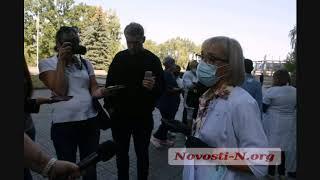Под Николаевской ОГА врачи требовали «автономии» для отделения гемодиализа в областной больнице