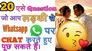 Top 20 Questions To Ask A Girl While Chatting On Whatsapp | How To Impress A Girl