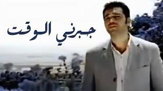 عصام كمال - جبرني الوقت (النسخة الأصلية) | 2003 تحميل MP3